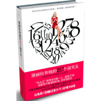 [旧书二手书8成新]黛丽拉和她的20个前男友-当爱情不靠谱的时候,你要好好爱自己/9787540223113/(美)卡