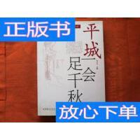 [二手旧书9成新]平城一会足千秋-2006中国大同国际红楼梦学术研讨