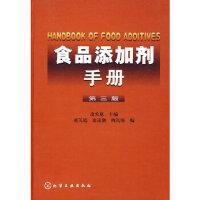 食品添加剂手册(三版) 凌关庭,凌关庭,唐述潮,陶民强 化学工业出版社 9787502538538