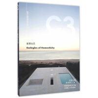 C3建筑立场系列丛书59:家居生态(景观与建筑设计系列)