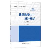 """建筑陶瓷工厂设计概论/中国轻工业""""十三五""""规划教材"""