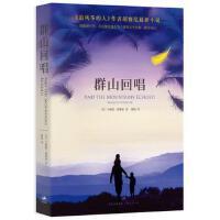【正版二手书9成新左右】群山回唱 (美)卡勒德・胡赛尼 上海人民出版社
