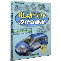 电动汽车为什么会跑 陈新亚 机械工业出版社