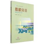 微积分,赵坤银,王国政 主编 著作,西南财经大学出版社,9787550416635【正版图书 质量保证】