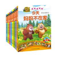 熊熊乐园成长连环画第2辑(套装共8册)