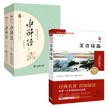 水浒传 艾青诗选 部编版教材九年级(上)推荐必读篇目(套装共2册)