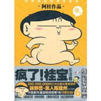【正版二手书9成新左右】疯了!桂宝乐活卷6 阿桂 上海人民出版社