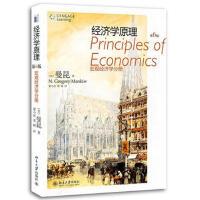 【正版二手书9成新左右】经济学原理(第6版:宏观经济学分册 (美)曼昆 北京大学出版社