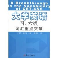 【正版二手书9成新左右】大学英语四六级词汇重点突破 丁建辉,张国辉 复旦大学