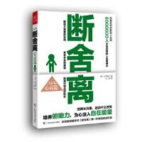 【二手书8成新】断舍离(心灵篇 [日] 山下英子,王珊 广西科学技术出版社