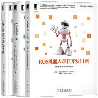 ROS机器人开发实践+实用案例分析+ ROS机器人项目开发11例 3本 机器人开发实践教程 ROS2.0机器人开发 R