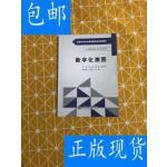 """[二手旧书9成新]数字化测图 /张博、蒋�础⒊绦""""�、王玉振、刘皓"""