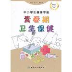 中小学生健康手册 青春期卫生保健,张卫东, 陶红亮,人民卫生出版社,9787117162241