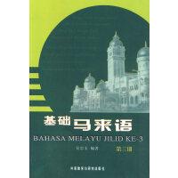 基础马来语(3)