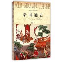 泰国通史/世界历史文化丛书