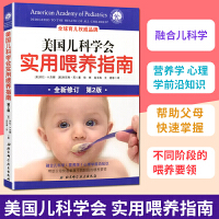 美国儿科学会实用喂养指南(第2版)新生的儿宝宝护理育婴和喂养 育儿大百科全书婴儿0-3岁辅食添加与营养配餐食谱母乳心里