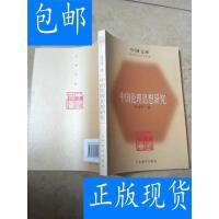 [二手旧书9成新]中国伦理思想研究