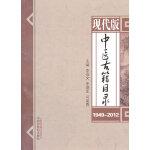 现代版中医古籍目录(1949-2012)