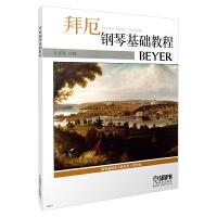 拜厄钢琴基础教程(教学版)