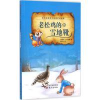 老松鸡的雪地靴 东方出版社