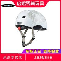 瑞士micro迈古米高儿童滑板车头盔滑行车护具防撞警示灯保护
