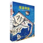深蓝帝国 (韩)朱京哲,刘畅,陈媛 北京大学出版社