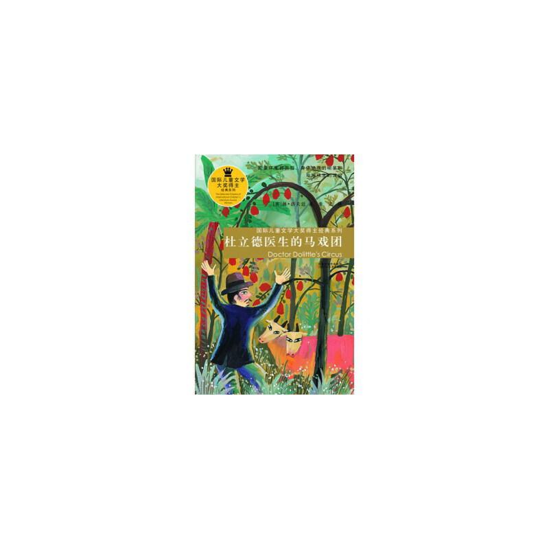 国际儿童文学大奖得主经典系列:杜立德医生的马戏团,(英)休·洛夫廷,江苏少年儿童出版社,9787534650253【正版保证 放心购】 快递已全面恢复正常,急件请联系在线客服,我们将全力为您解决 谢谢!
