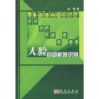 人脸自动机器识别 段锦 科学出版社 9787030219039