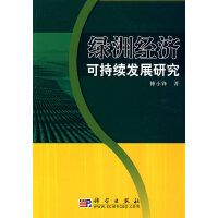 绿洲经济持续发展研究