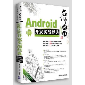 名师讲坛———Android开发实战经典(附光盘2张)52小时全真课堂培训视频,543个中小实例及源码分析,北京知名培训中心魔乐科技倾力奉献  java web从入门到精通 层次 java web高级编程 之基础