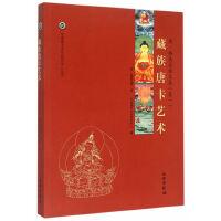 唐卡艺术系列丛书――藏族唐卡艺术―康・格桑益希文集(卷一)