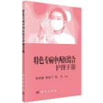 【按需印刷】-特色专病中西医结合护理手册