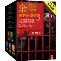 余罪:我的刑侦笔记-作者常书欣签名版 (第一季)(套装共5册)