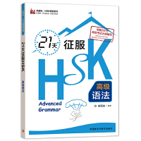 21天征服HSK高级语法(外研社.新HSK课堂系列)