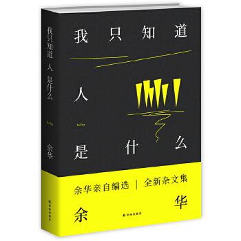 我只知道人是什么(余华2018最新杂文集,亲自选编!)《兄弟》《活着》创作背后的故事,余华对三十余年写作经历的回首和思考