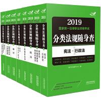 司法考试2019 2019国家统一法律职业资格考试分类法规随身查(共8册)