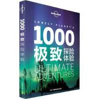 孤独星球Lonely Planet旅行指南系列:1000极致探险体验(中文第1版)