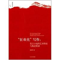 """【RZ】""""狂欢化""""写作:莫言小说的艺术特征与叛逆精神 胡沛萍、 张华 山东大学出版社 9787560750439"""