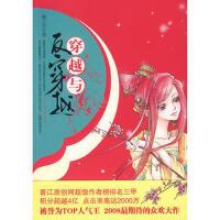 【正版二手书9成新左右】穿越与反穿越 桃之舟 北岳文艺出版社