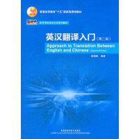 【正版二手书9成新左右】英汉翻译入门(第二版 陈德彰 外语教学与研究出版社