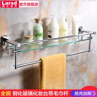 莱尔诗丹全铜卫浴挂件 钢化玻璃置物架带毛巾杆 单层化妆台5601