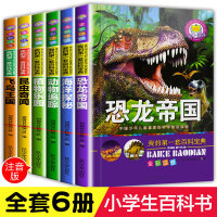 恐龙书籍带拼音全套6册小学生百科全书注音版十万个为什么动物海洋世界帝国青少年儿童科普读物7-9-10岁少儿图书小学生课