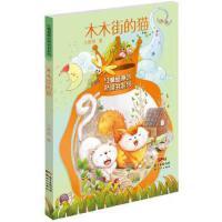 红蜻蜓原创桥梁书系列:木木街的猫,,新世纪出版社,9787540589493