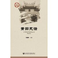莆田史话,刘福铸,社会科学文献出版社,9787509757505【正版书 放心购】