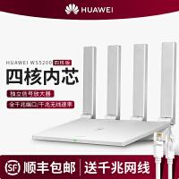 【顺丰速发】华为路由器 无线全千兆端口 家用WiFi穿墙王大功率高速穿墙双频5G光纤电信移动WS5200增强版四核