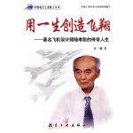 用一生创造飞翔――著名飞机设计师陆孝彭的传奇人生