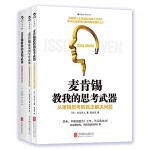 麦肯锡经典系列(思考武器+写作武器+谈判武器 套装共3册)