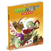 植物大战僵尸吉品爆笑漫画・决战马拉松[7-14岁]