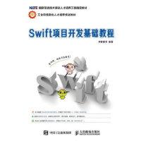 Swift项目开发基础教程,传智播客,人民邮电出版社,9787115419606