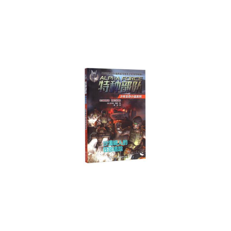 特种部队少年生存小说系列:沙漠蝎人的狂怒追踪 [英] 克里斯·瑞恩,陈宏 接力出版社 9787544838085